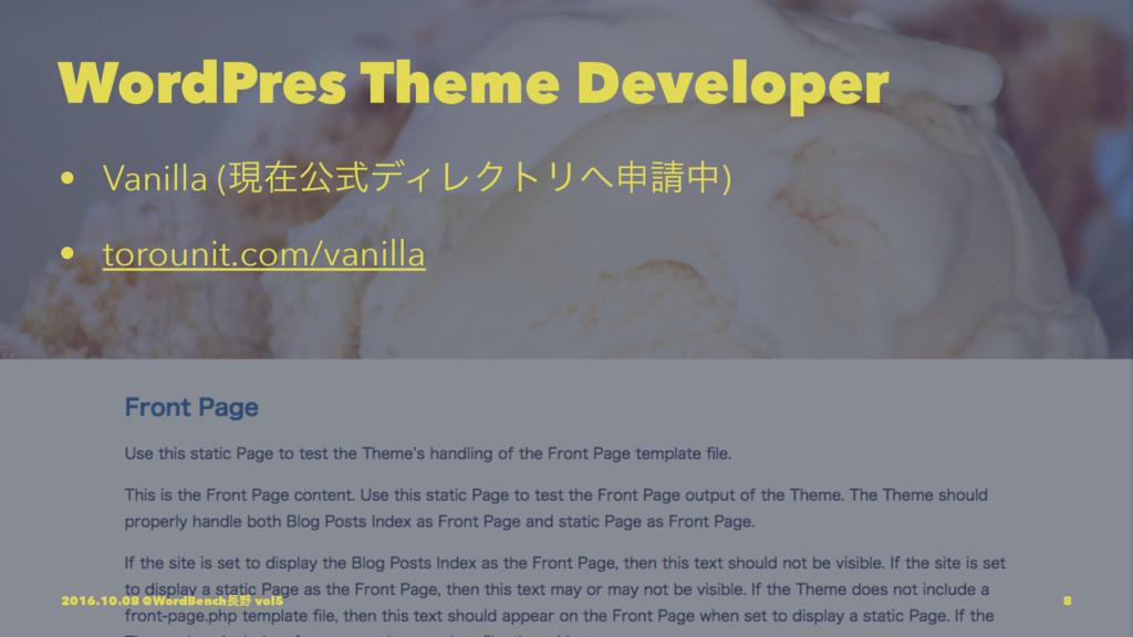 WordPres Theme Developer • Vanilla (ݱࡏެࣜσΟϨΫτϦ...