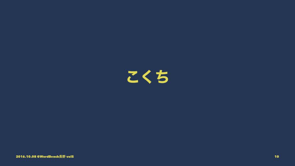 ͪ͘͜ 2016.10.08 @WordBench vol5 10