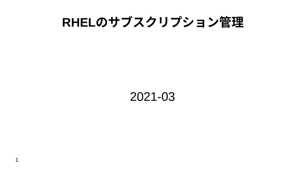 1 RHELのサブスクリプション管理 2021-03