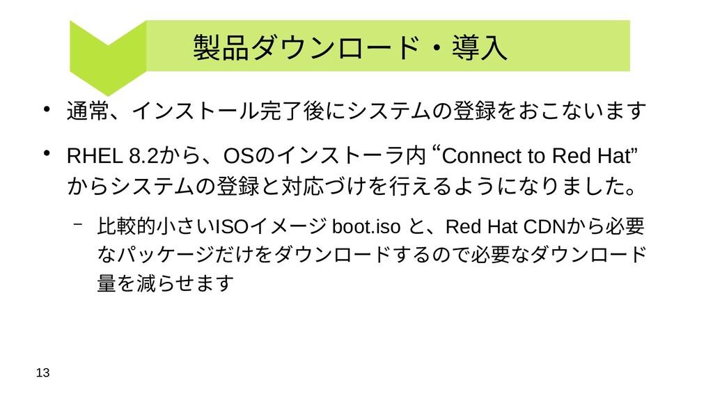 13 ● 通常、インストール完了後にシステムの登録をおこないます ● RHEL 8.2から、O...