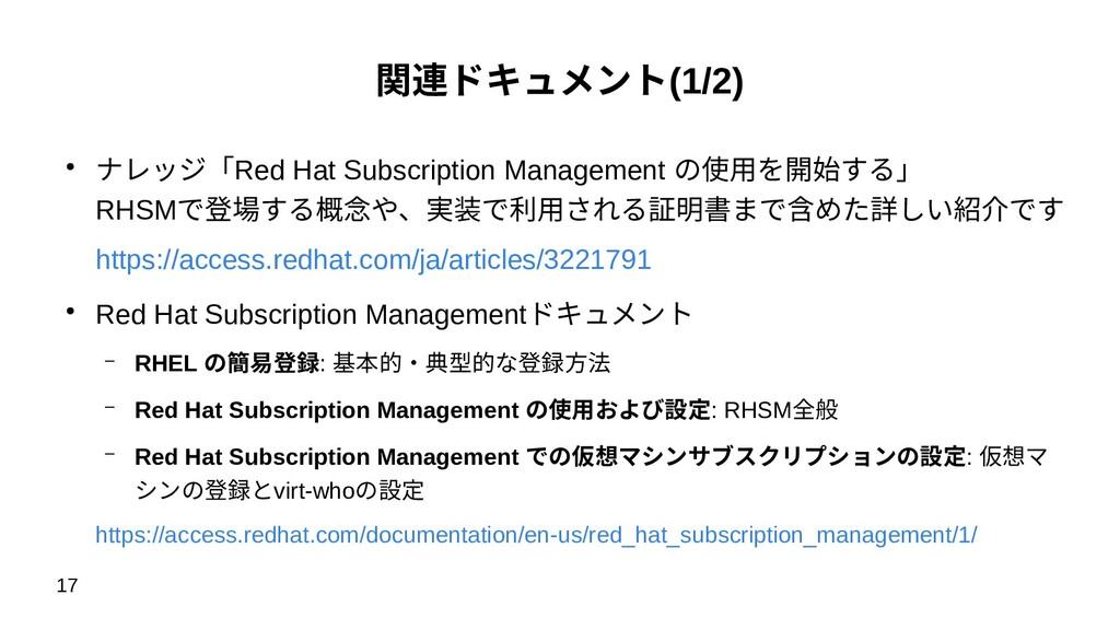 17 関連ドキュメント(1/2) ● ナレッジ「Red Hat Subscription Ma...