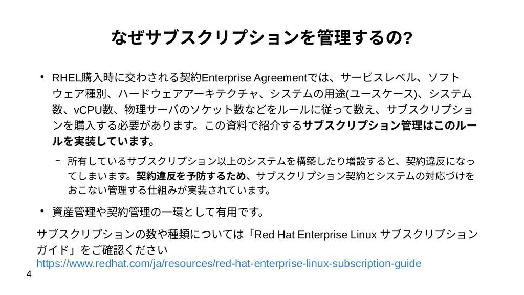 4 なぜサブスクリプションを管理するの? ● RHEL購入時に交わされる契約Enterpris...