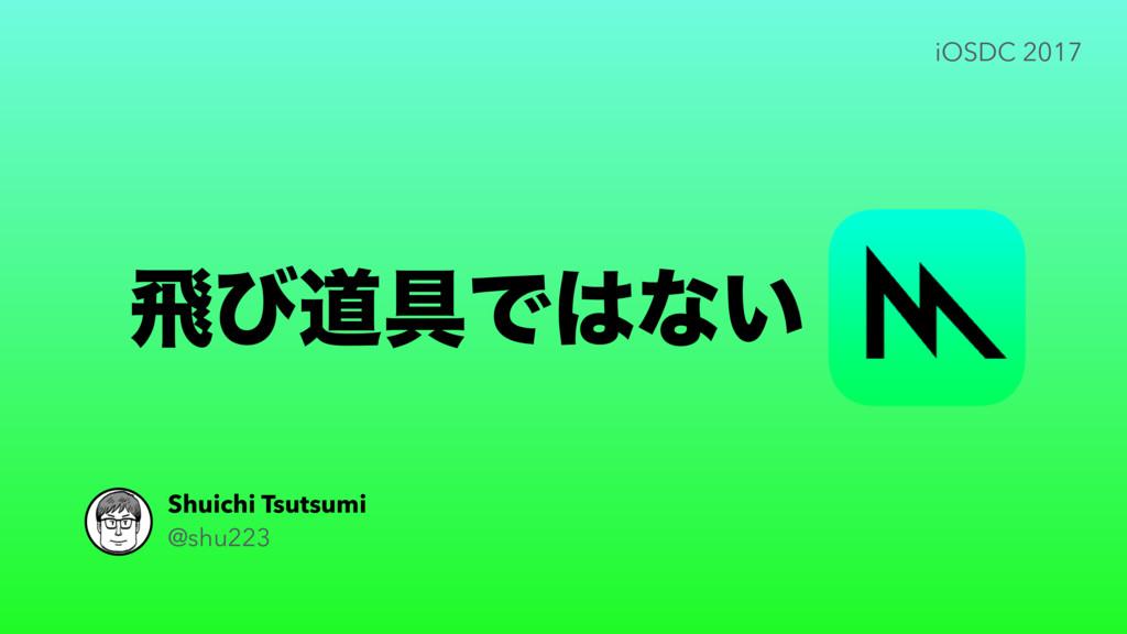 iOSDC 2017 Shuichi Tsutsumi @shu223 ඈͼಓ۩Ͱͳ͍