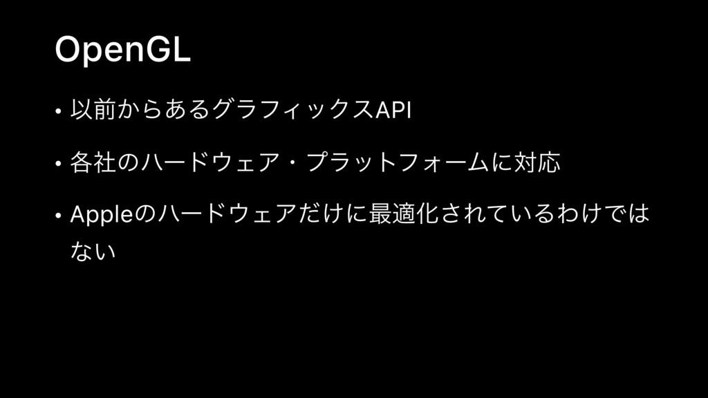 OpenGL • Ҏલ͔Β͋ΔάϥϑΟοΫεAPI • ֤ࣾͷϋʔυΣΞɾϓϥοτϑΥʔϜʹ...