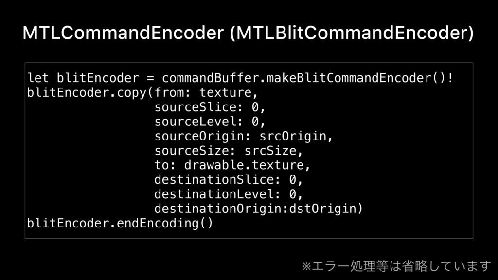 MTLCommandEncoder (MTLBlitCommandEncoder) let b...