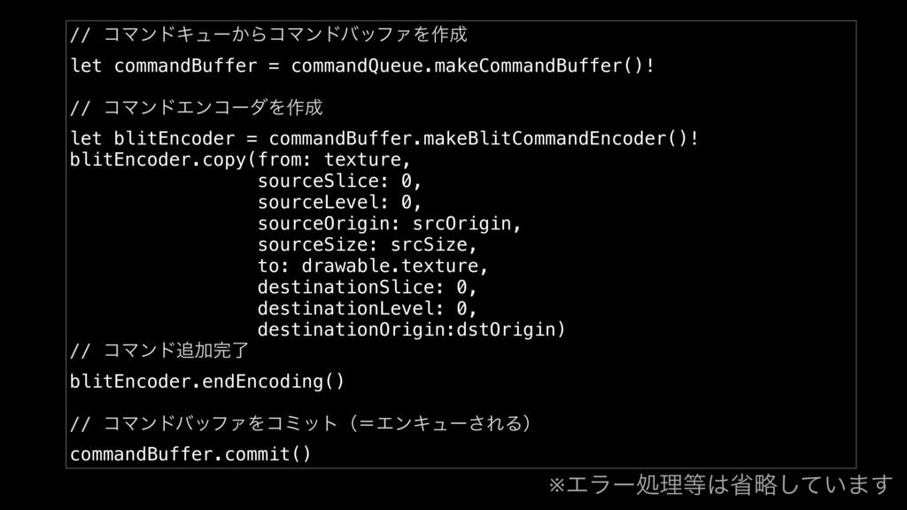 // ίϚϯυΩϡʔ͔ΒίϚϯυόοϑΝΛ࡞ let commandBuffer = com...