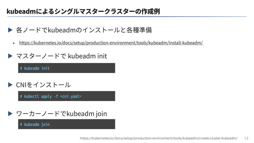 kubeadmによるシングルマスタークラスターの作成例 ▶ 各ノードでkubeadmのインスト...