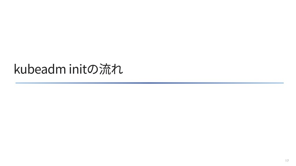 kubeadm initの流れ