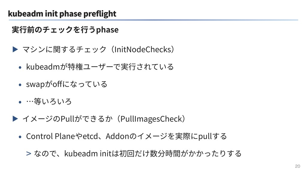 kubeadm init phase preflight ▶ マシンに関するチェック(Init...