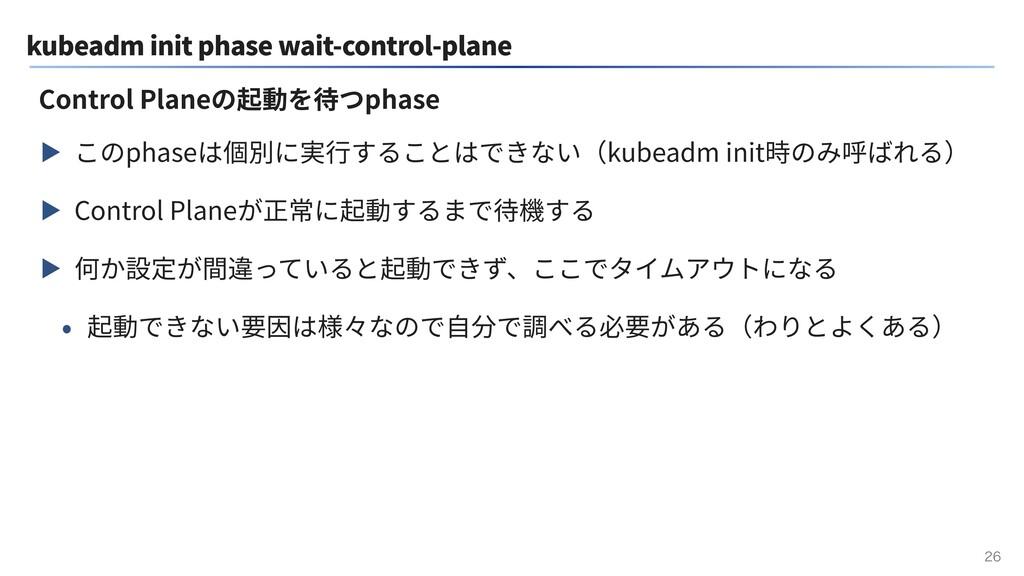 kubeadm init phase wait-control-plane ▶ このphase...