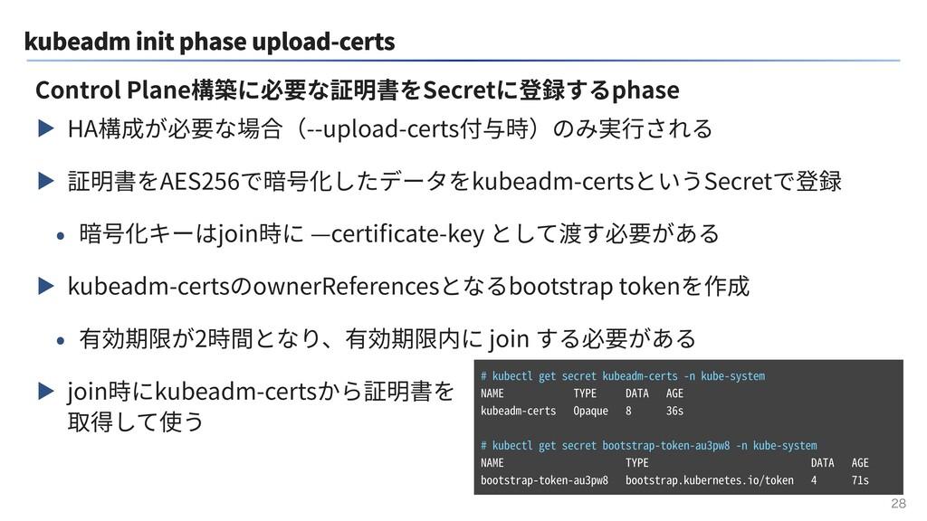 kubeadm init phase upload-certs ▶ HA構成が必要な場合(--...
