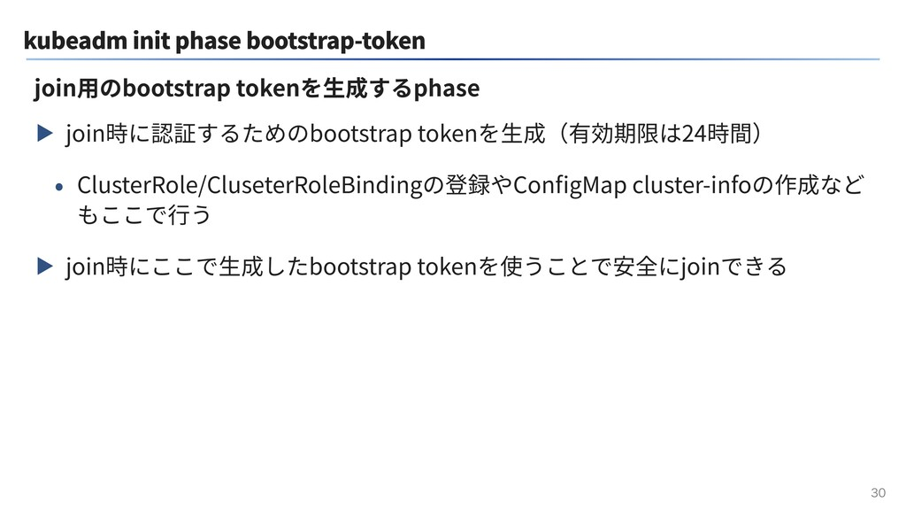 kubeadm init phase bootstrap-token ▶ join時に認証する...