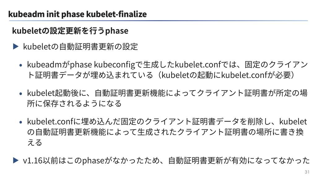 kubeadm init phase kubelet-finalize ▶ kubeletの⾃...