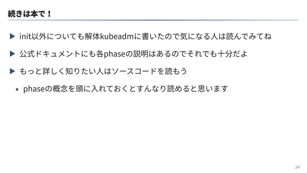 続きは本で! ▶ init以外についても解体kubeadmに書いたので気になる⼈は読んでみてね...
