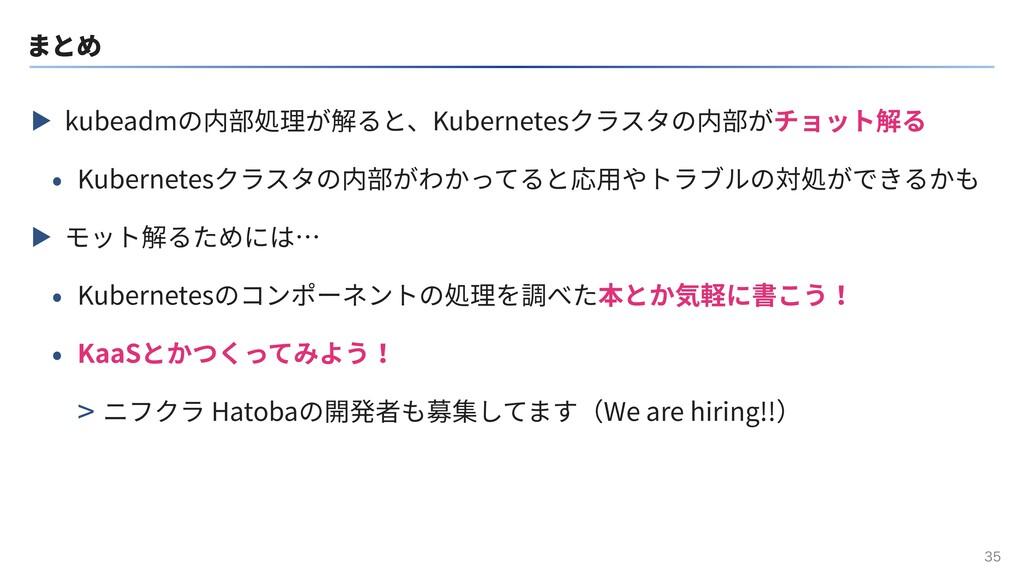 まとめ ▶ kubeadmの内部処理が解ると、Kubernetesクラスタの内部がチョット解る...