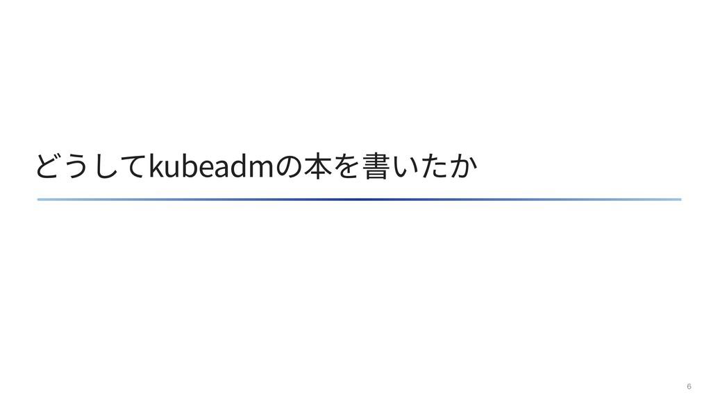 どうしてkubeadmの本を書いたか