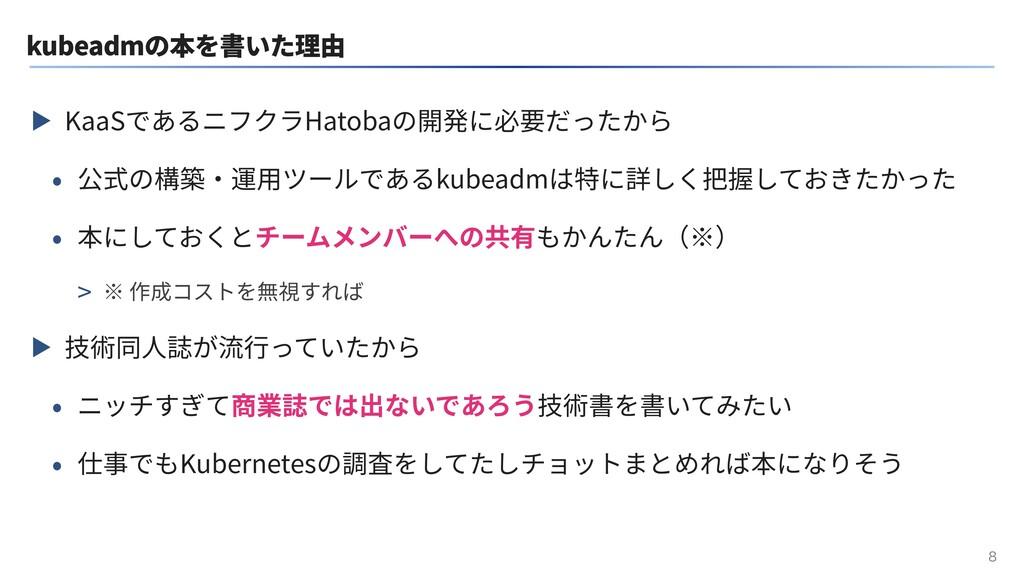 kubeadmの本を書いた理由 ▶ KaaSであるニフクラHatobaの開発に必要だったから ...