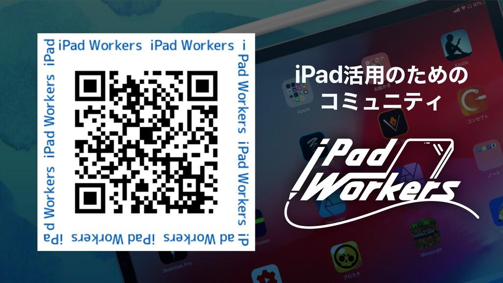 iPad׆༻ͷͨΊͷ ίϛϡχςΟ