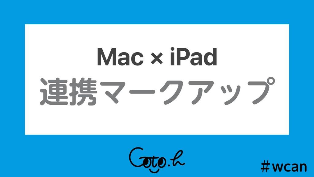 ˌXDBO ࿈ܞϚʔΫΞοϓ Mac × iPad