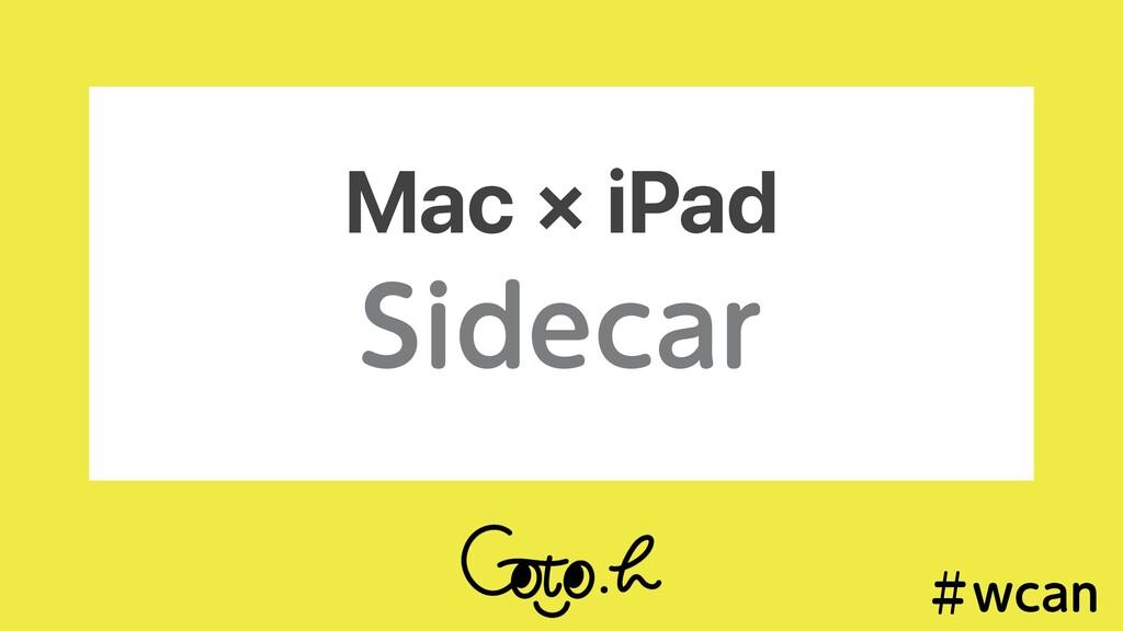 ˌXDBO 4JEFDBS Mac × iPad