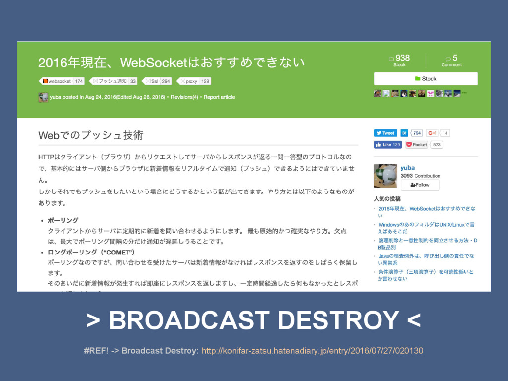 > BROADCAST DESTROY < #REF! -> Broadcast Destro...