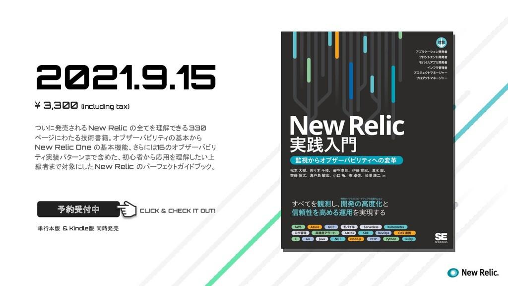 2021.9.15 ¥ 3,300 (including tax) ついに発売される New ...