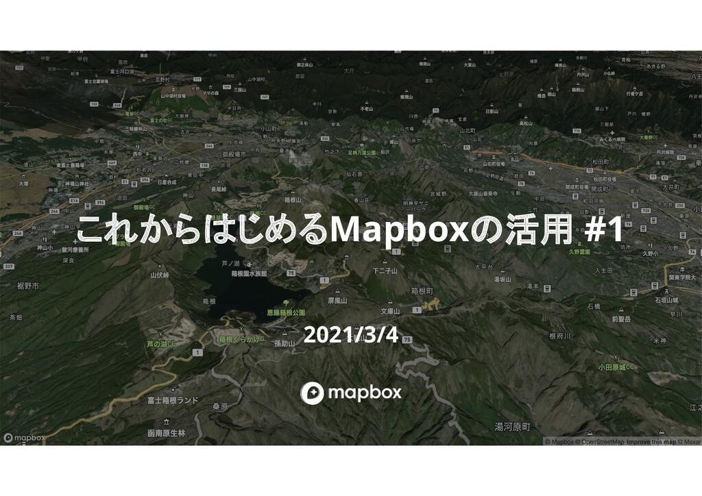 これから じめるMapbox 活用 #1 2021/3/4