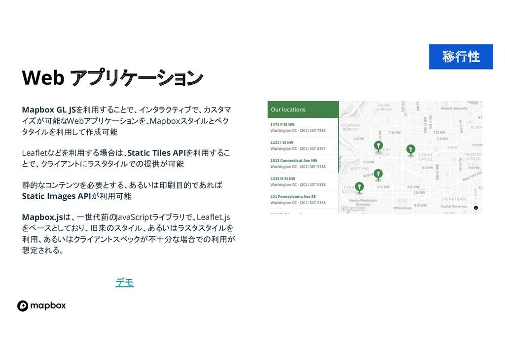 Web アプリケーション Mapbox GL JSを利用することで、インタラクティブで、カスタ...
