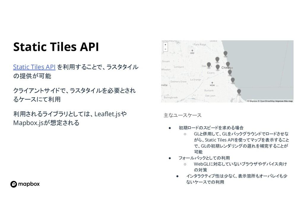 Static Tiles API Static Tiles API を利用することで、ラスタタ...