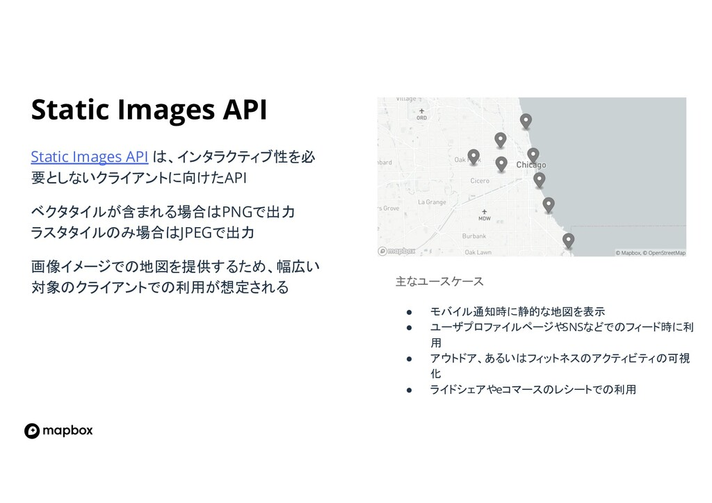 Static Images API Static Images API 、インタラクティブ性を...