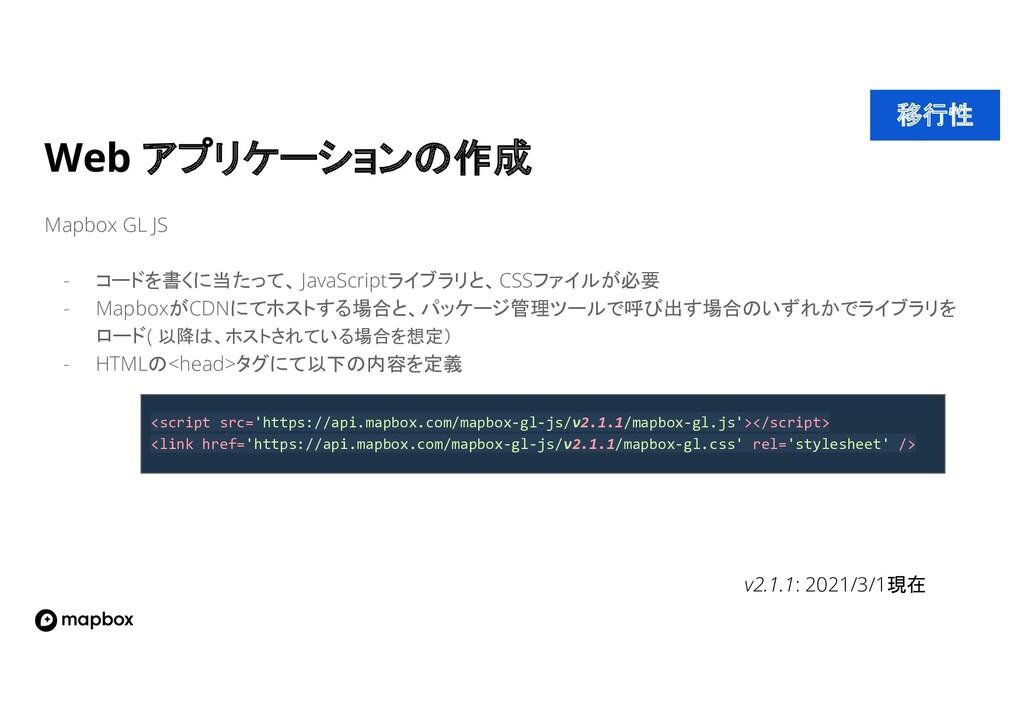 Web アプリケーション 作成 Mapbox GL JS - コードを書くに当たって、 Jav...
