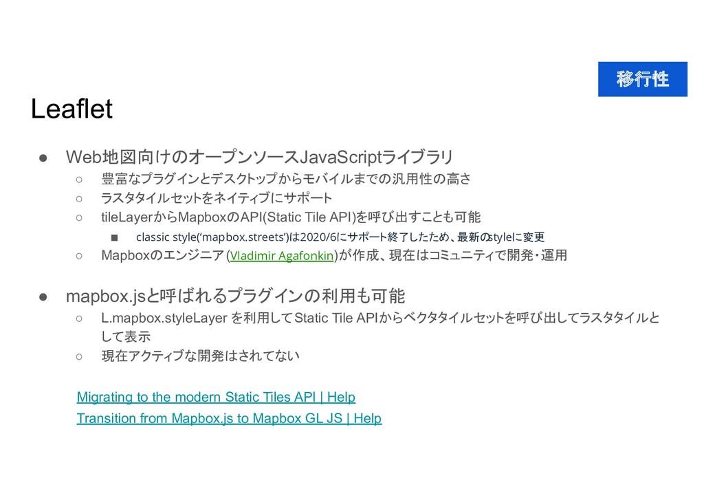 Leaflet ● Web地図向け オープンソースJavaScriptライブラリ ○ 豊富なプ...