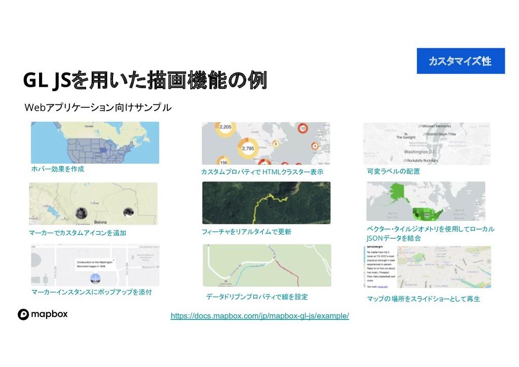 GL JSを用いた描画機能 例 https://docs.mapbox.com/jp/mapb...