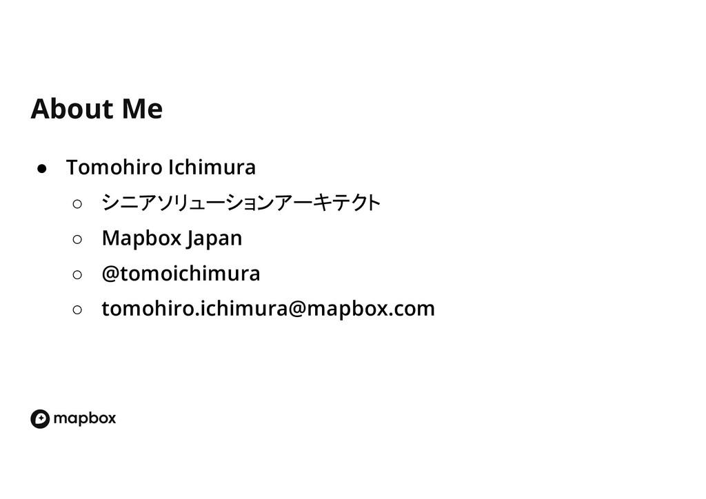 About Me ● Tomohiro Ichimura ○ シニアソリューションアーキテクト...