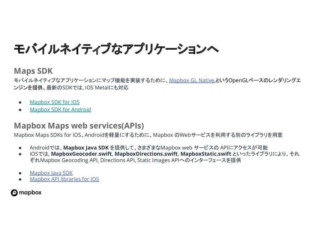 モバイルネイティブなアプリケーションへ Maps SDK モバイルネイティブなアプリケーション...
