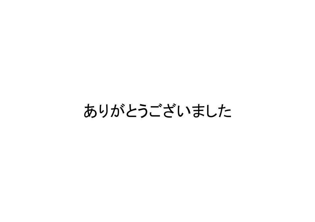 ありがとうございました