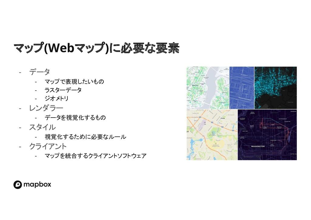 マップ(Webマップ)に必要な要素 - データ - マップで表現したいも - ラスターデータ ...