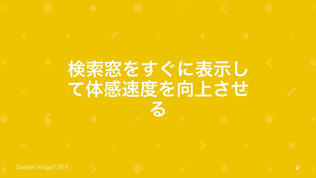 ݕࡧ૭Λ͙͢ʹදࣔ͠ ͯମײΛ্ͤ͞ Δ 2