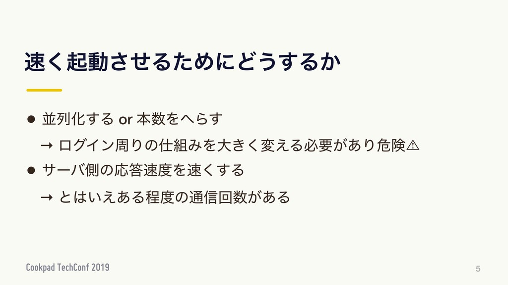 ͘ىಈͤ͞ΔͨΊʹͲ͏͢Δ͔ 5 • ฒྻԽ͢Δ or ຊΛΒ͢ → ϩάΠϯपΓͷ...