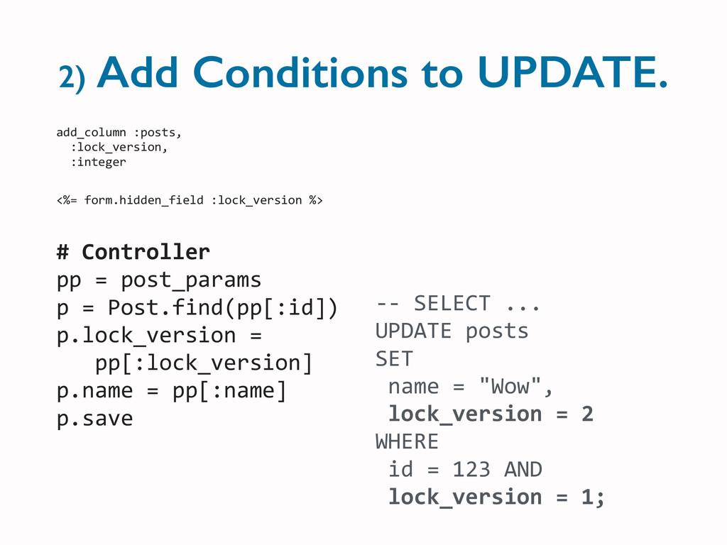 add_column :posts,   :lock_version, ...