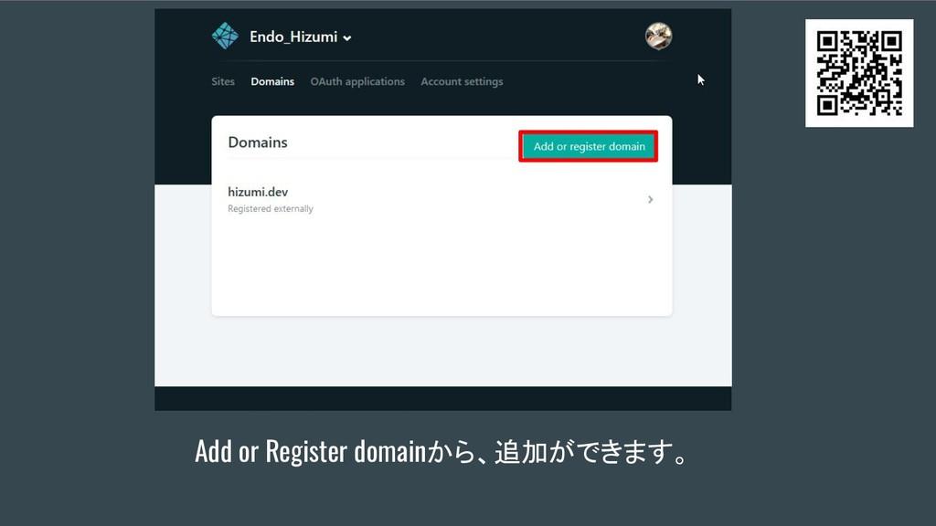 Add or Register domainから、追加ができます。