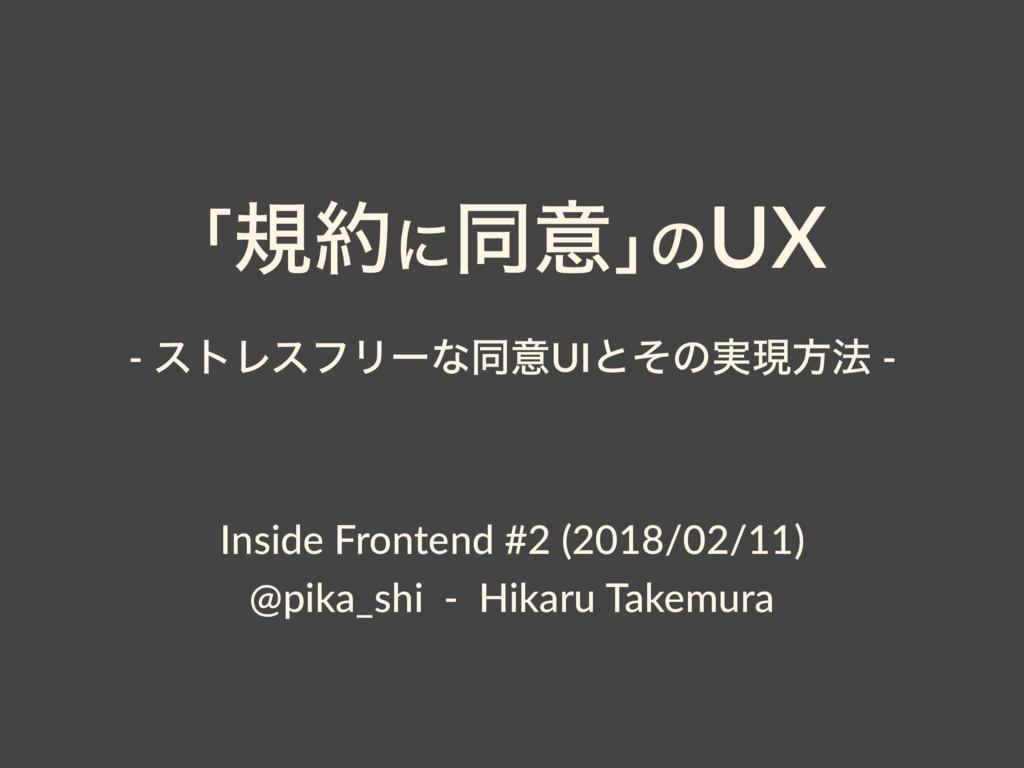 ňنʹಉҙ'nͷUX Inside Frontend #2 (2018/02/11) @pik...