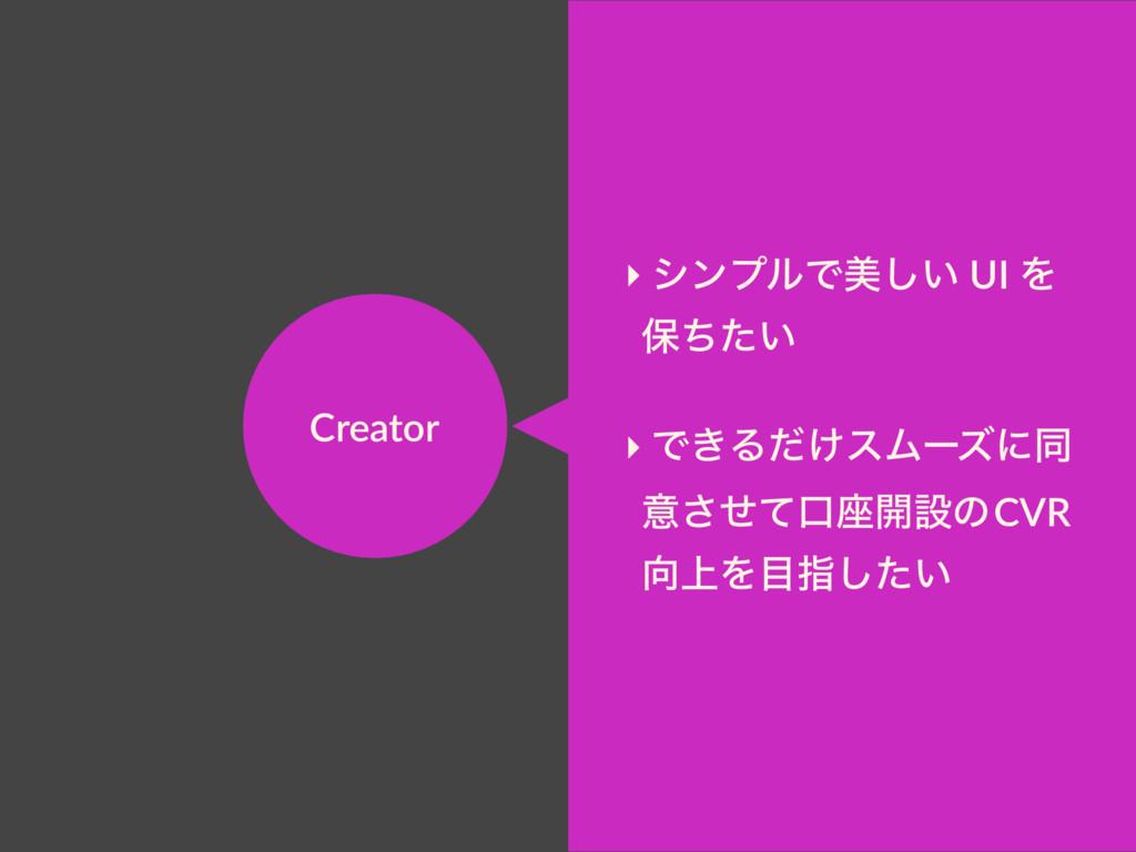 Compliance Creator ‣ γϯϓϧͰඒ͍͠ UI Λ อ͍ͪͨ ‣ Ͱ͖Δ͚ͩ...
