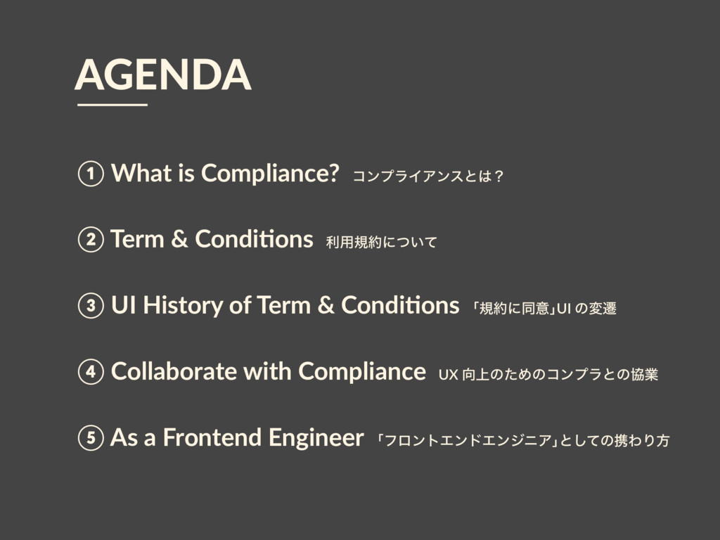 ① What is Compliance? ίϯϓϥΠΞϯεͱʁ ② Term & Cond...