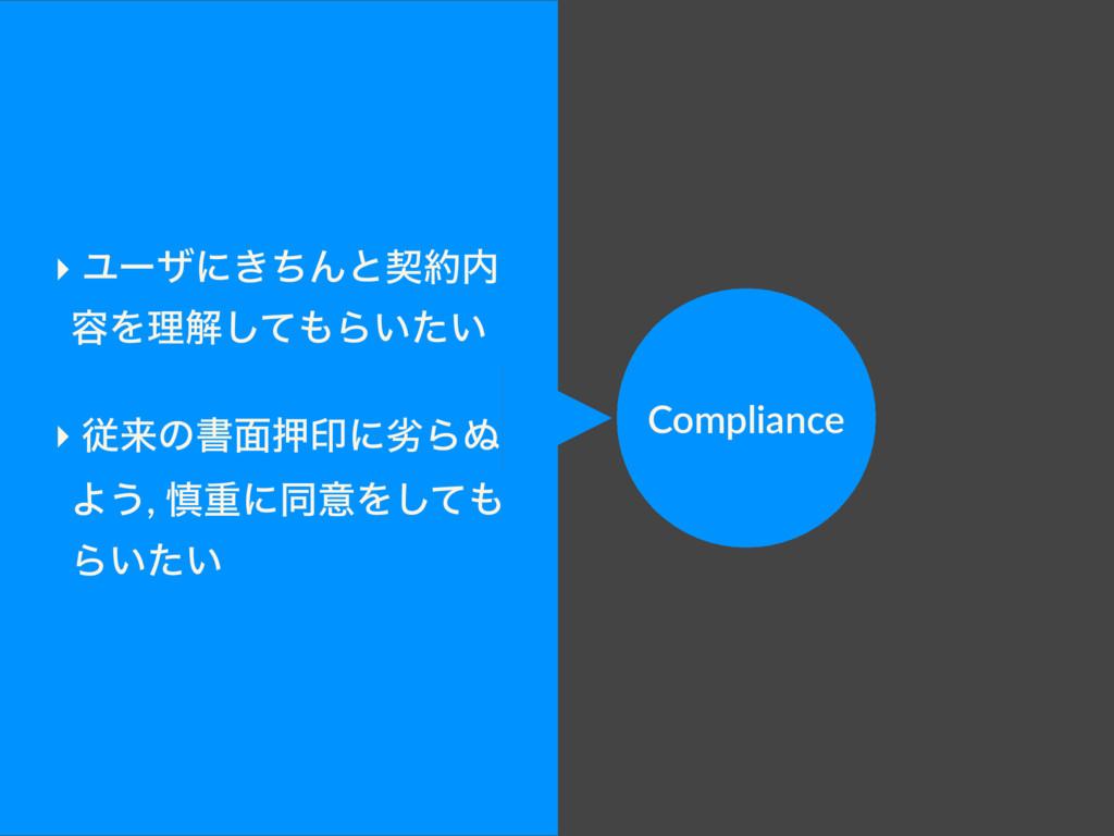 Compliance Creator ‣ Ϣʔβʹ͖ͪΜͱܖ ༰Λཧղͯ͠Β͍͍ͨ ‣ ...