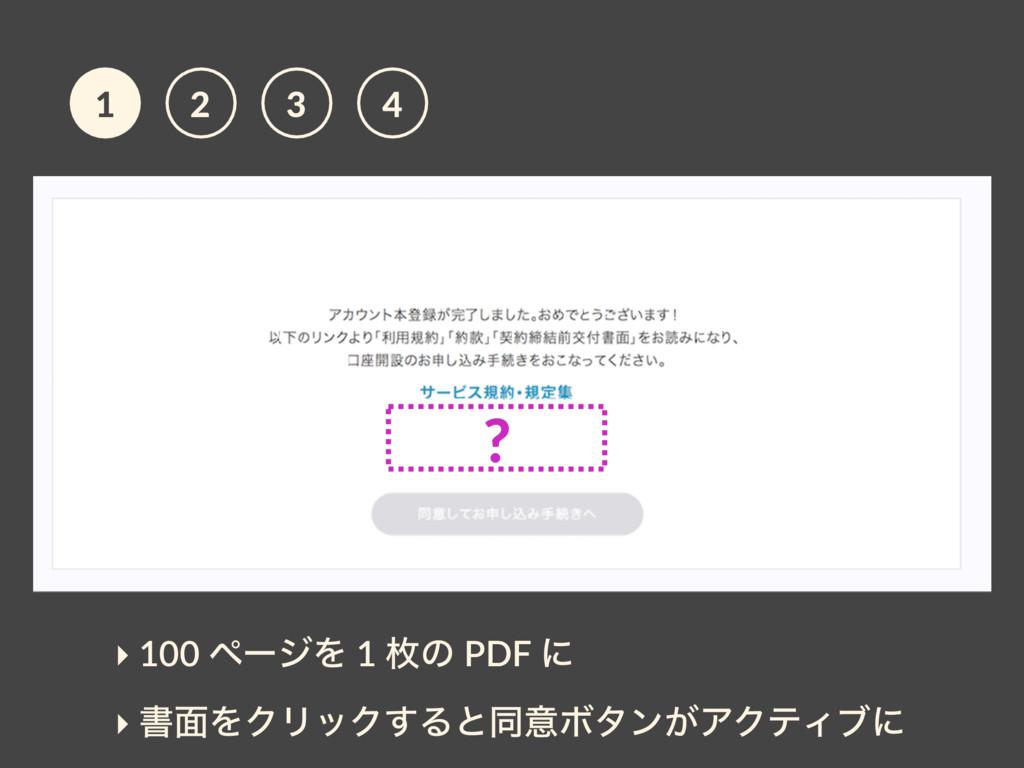 1 2 3 4 ‣ 100 ϖʔδΛ 1 ຕͷ PDF ʹ ‣ ॻ໘ΛΫϦοΫ͢ΔͱಉҙϘλϯ...