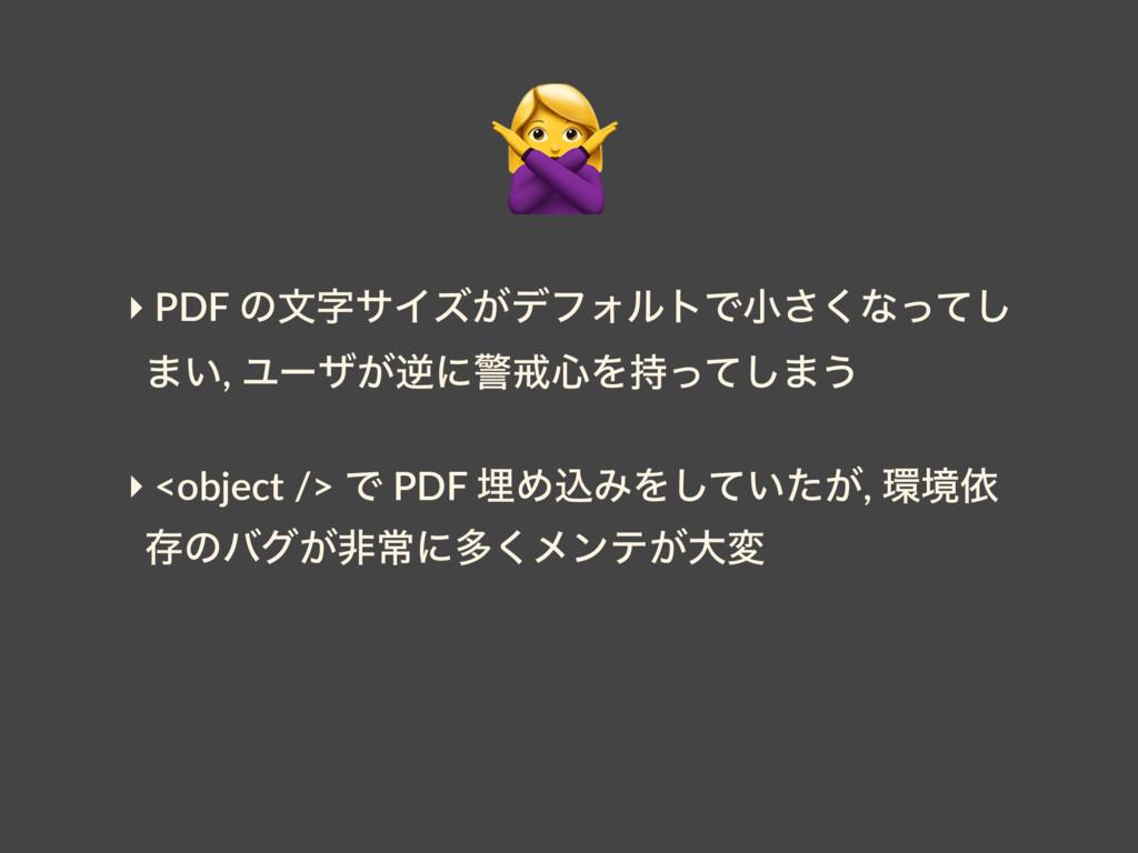 ‣ PDF ͷจαΠζ͕σϑΥϧτͰখ͘͞ͳͬͯ͠ ·͍, Ϣʔβ͕ٯʹܯռ৺Λͬͯ͠·͏...