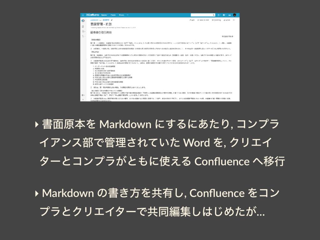 ‣ ॻ໘ݪຊΛ Markdown ʹ͢Δʹ͋ͨΓ, ίϯϓϥ ΠΞϯε෦Ͱཧ͞Ε͍ͯͨ Wo...