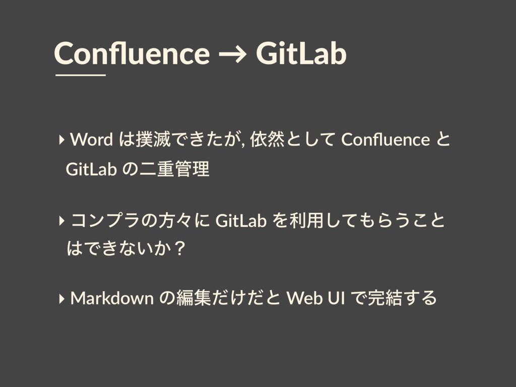 Confluence → GitLab ‣ Word ໓Ͱ͖͕ͨ, ґવͱͯ͠ Conflue...