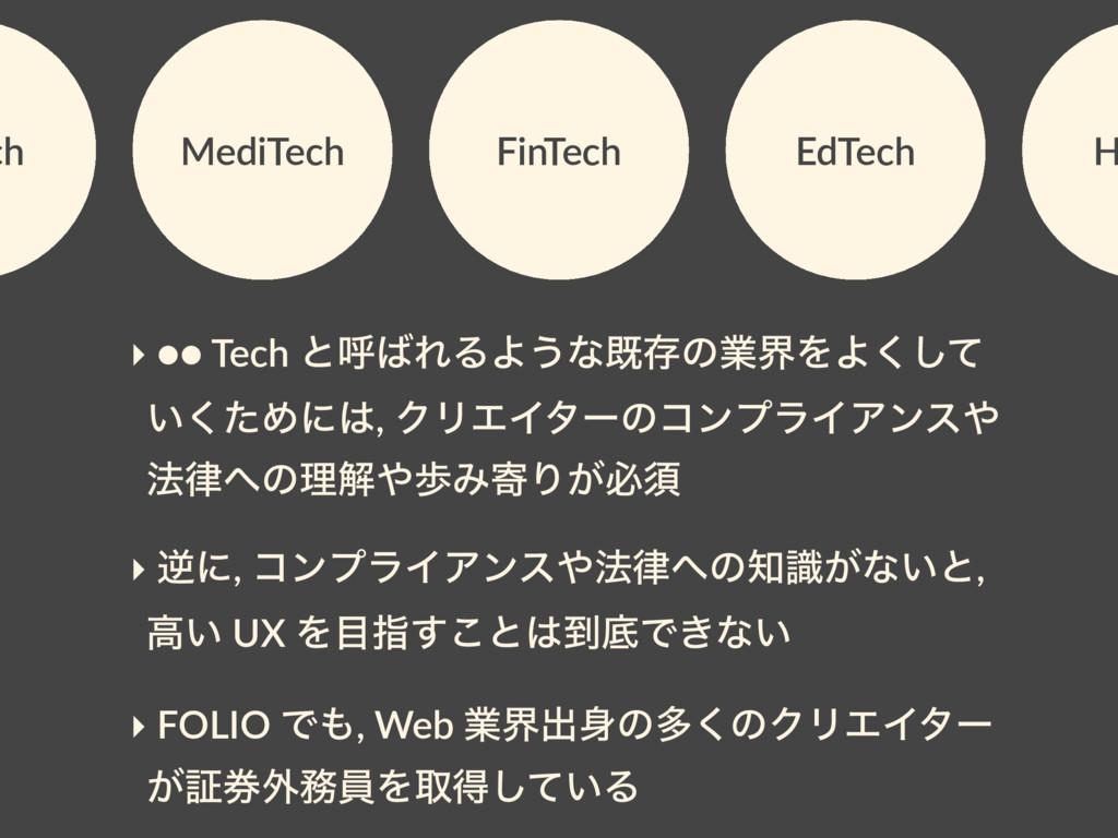 ‣ ●● Tech ͱݺΕΔΑ͏ͳطଘͷۀքΛΑͯ͘͠ ͍ͨ͘Ίʹ, ΫϦΤΠλʔͷίϯϓ...